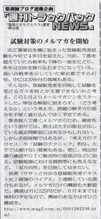 薬局新聞TBN177
