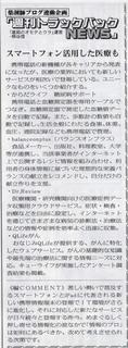 薬局新聞TBN178