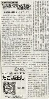 薬局新聞TBN180