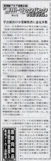 薬局新聞TBN181
