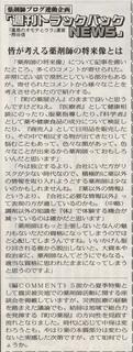 薬局新聞TBN184