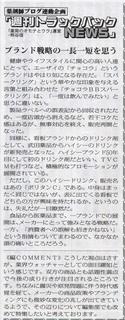 薬局新聞TBN185