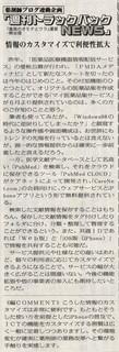 薬局新聞TBN187