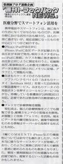 薬局新聞TBN188