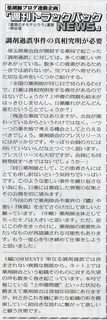 薬局新聞TBN189