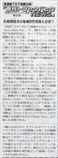 薬局新聞TBN190