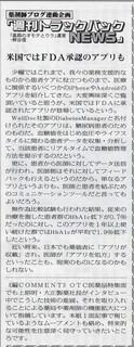 薬局新聞TBN191
