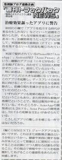 薬局新聞TBN192