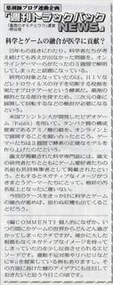薬局新聞TBN193