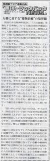 薬局新聞TBN194