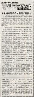 薬局新聞TBN195