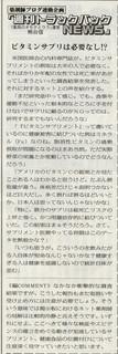 薬局新聞TBN196