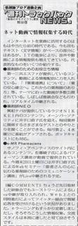 薬局新聞TBN197