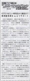 薬局新聞TBN198