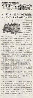 薬局新聞TBN199