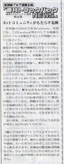 薬局新聞TBN201