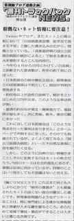 薬局新聞TBN202