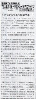 薬局新聞TBN203