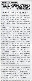 薬局新聞TBN206