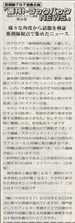 薬局新聞TBN209