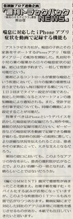薬局新聞TBN211