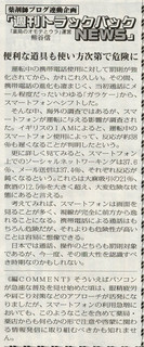 薬局新聞TBN212