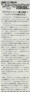 薬局新聞TBN213
