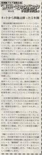 薬局新聞TBN214