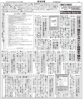 薬局新聞新春SP2012