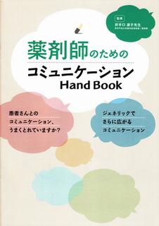 薬剤師のためのコミュニケーションハンドブック