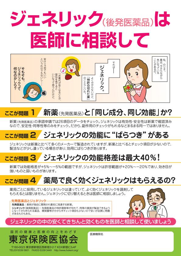 薬局のオモテとウラ: 東京保険医...