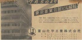 富山化学工業