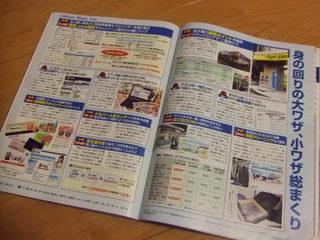 日経トレンディ2011年 02月号