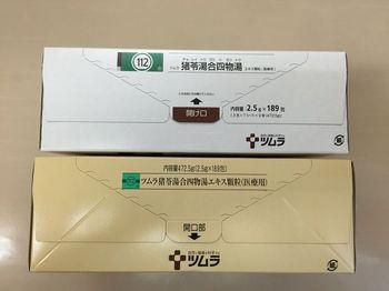 ツムラ新包装(2015.05)