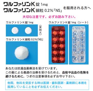 ワルファリンK細粒0.2%「NS」3