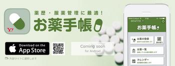 YAHOO!JAPANお薬手帳アプリ