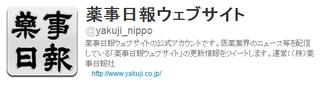 薬事日報ウェブサイト Twitter