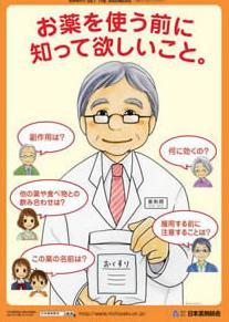 0906nichiyaku