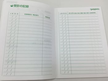 松本山雅おくすり手帳