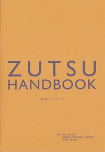 ZUTSU_HANDBOOK